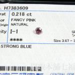 【買取相場250,000~300,000円】ピンクダイヤモンド ルース 0.218ctをお買取致しました。
