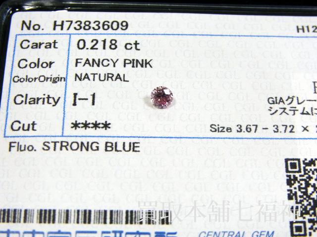 ファンシーピンクルースダイヤモンド