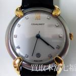 【買取相場25,000~30,000円】CHAUMET(ショーメ)グリフィス 10Pダイヤモンドをお買取致しました。