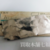 Pt1000 歯科用金属 プラチナ(白金)シート