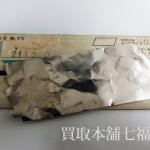 Pt1000 歯科用金属 プラチナ(白金)シートをお買取致しました。
