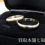 Pt900 プラチナ ペア マリッジリング(結婚指輪)をお買取致しました。