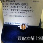 【買取相場100,000~130,000円】 Pt900 クリソベリルキャッツアイリング 2.97ctダイヤ付きをお買取致しました。