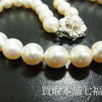 【買取相場80,000~100,000円】アコヤ真珠(パール) チョーカーをお買取致しました。