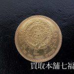 【買取相場60,000~70,000円】K21.6 アステカ 20ペソ金貨をお買取致しました。