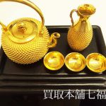 【買取相場5,500,000~6,000,000円】K24 茶器セットをお買取致しました。