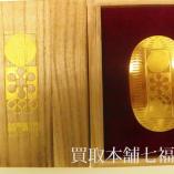ケース付きのK22札幌冬季オリンピック記念小判