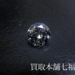 【買取相場40,000~50,000円】ルースダイヤモンド 0.319ctをお買取致しました。