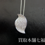 【買取相場60,000~80,000円】K18WGダイヤモンドネックレス1.64ctをお買取致しました。