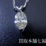 【買取相場45,000~50,000円】Pt850 マーキスカットダイヤモンド0.68ct ネックレスをお買取致しました。