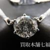 1.03ctダイヤモンド付きのプラチナネックレス