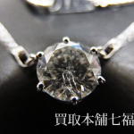 【買取相場200,000~300,000円】Pt850 1.03ct ダイヤモンド ネックレスをお買取致しました。