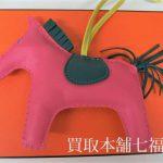 【買取相場30,000~40,000円】HERMES(エルメス)バッグチャーム ロデオGMをお買取致しました。
