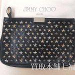 【買取相場15,000~25,000円】JIMMY CHOO(ジミーチュウ)スタースタッズ・クラッチバッグをお買取致しました。
