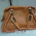 【買取相場40,000~50,000円】Chloe(クロエ) パラティ 2wayバッグをお買取致しました。