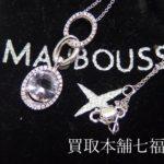 【買取相場50,000~70,000円】Mauboussin モーブッサン ダイヤとローズ・ド・フランスのネックレスをお買取致しました。