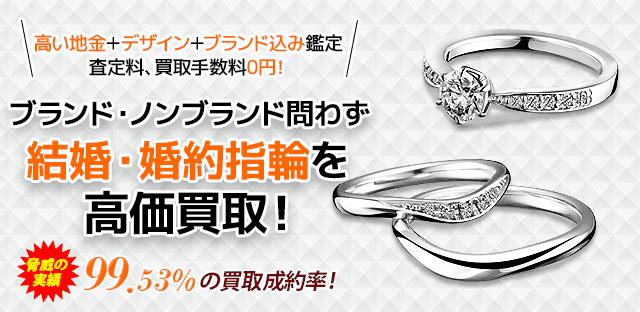 銀座 指輪 買取